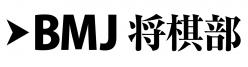 BMJ将棋