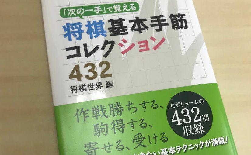 将棋部の書庫は将棋本が充実。その中でも級位者にNO1のオススメ本はマイナビさんの「将棋基本手筋コレクション432」